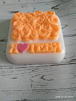 """Сувенирное/подарочное мыло для рук """"Признание с розами"""", фото 1"""
