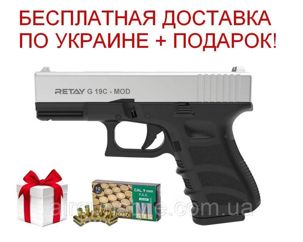 Пистолет стартовый Retay G 19C (Chrome) 9мм