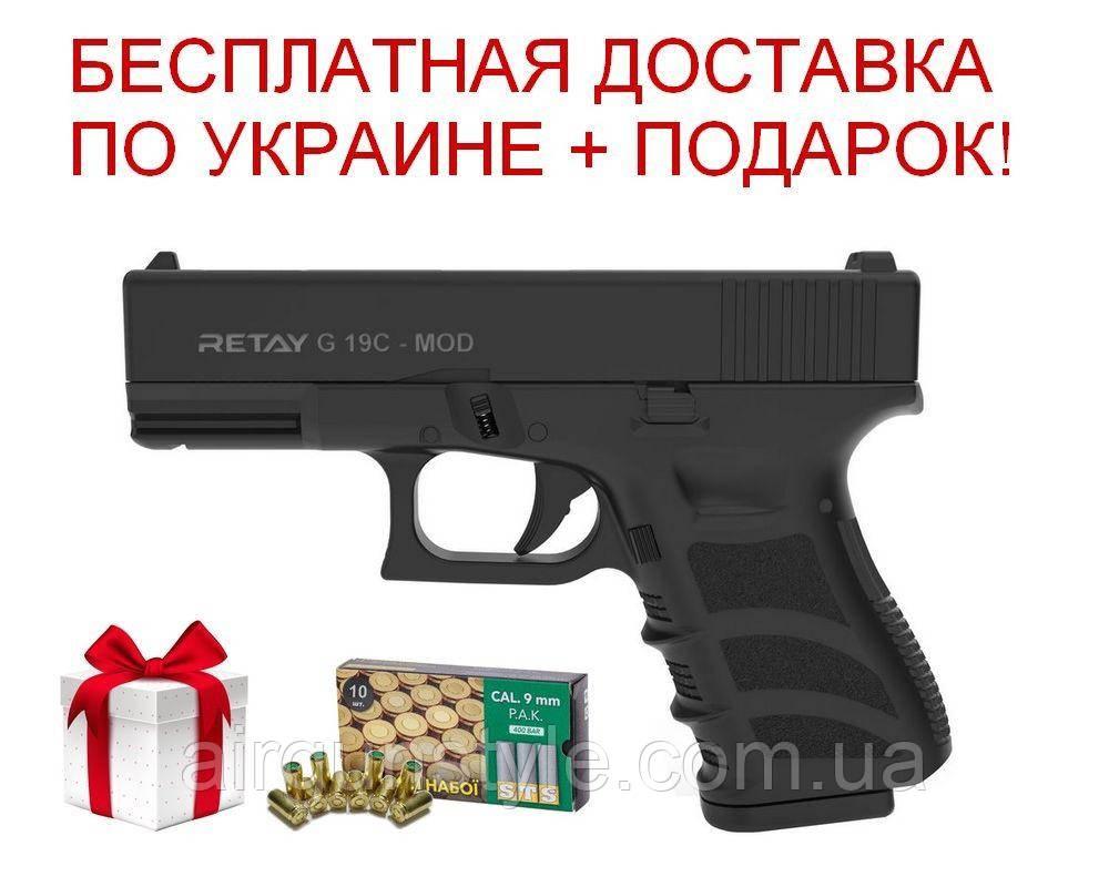 Пистолет стартовый Retay G 19C (Black) 9мм 14-зарядный