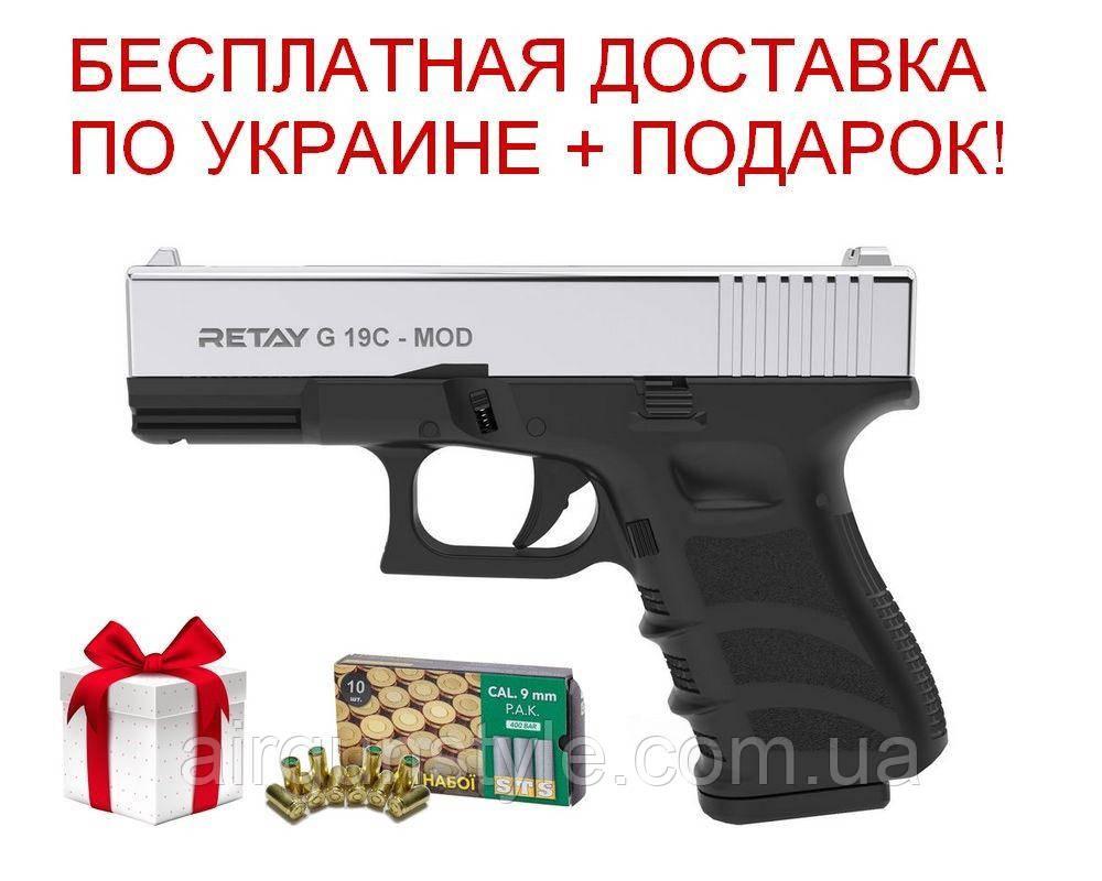 Пистолет стартовый Retay G 19C (Nickel) 9мм
