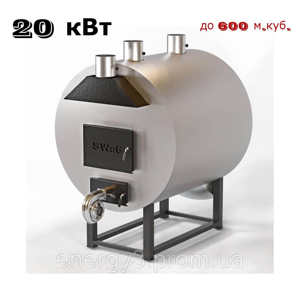 Теплогенератор SWaG 20 кВт