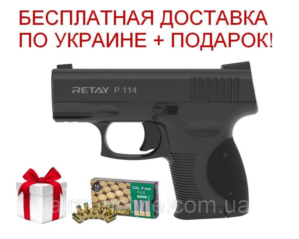 Пистолет стартовый Retay P114 (Black) 9мм