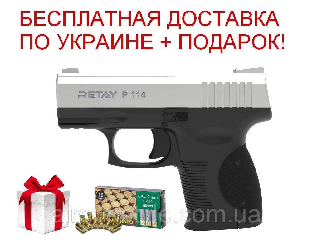 Пистолет стартовый Retay P114 (Chrome) 9мм