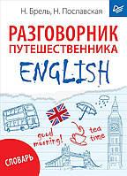 ENGLISH. Разговорник путешественника + Словарь. Брель Н. М,
