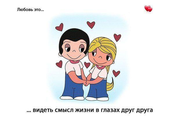 Цукрова картинка любов це... (love is), для торта