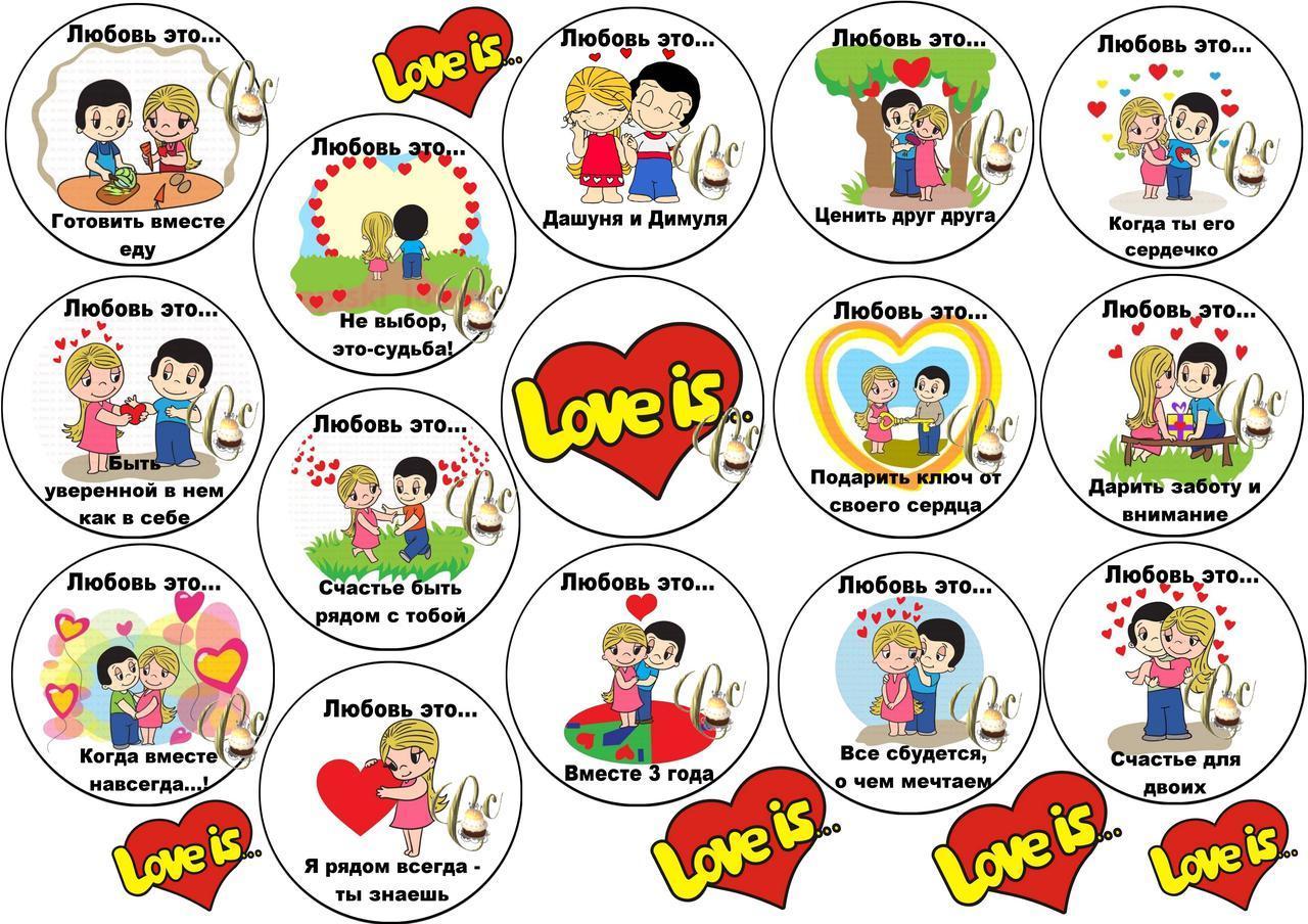 Сахарная картинка любовь это... (love is), для торта