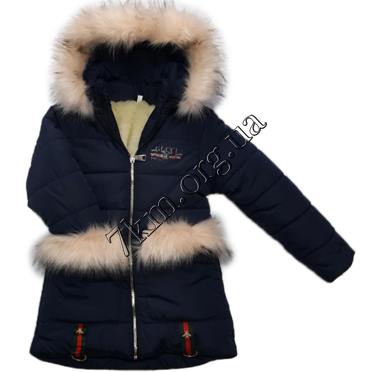 ac4d6356623b4 Куртка детская на меху для девочек Реплика