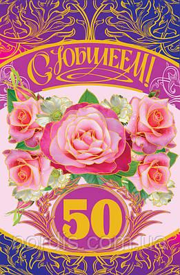 Открытка двойная С Юбилеем 50