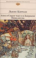 Алиса в Стране чудес и в Зазеркалье. Пища для ума (БВЛ). Льюис Кэрролл