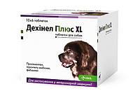 Дехинел Плюс XL (Dehinel Plus XL) таблетки с вкусом мяса для собак крупных пород