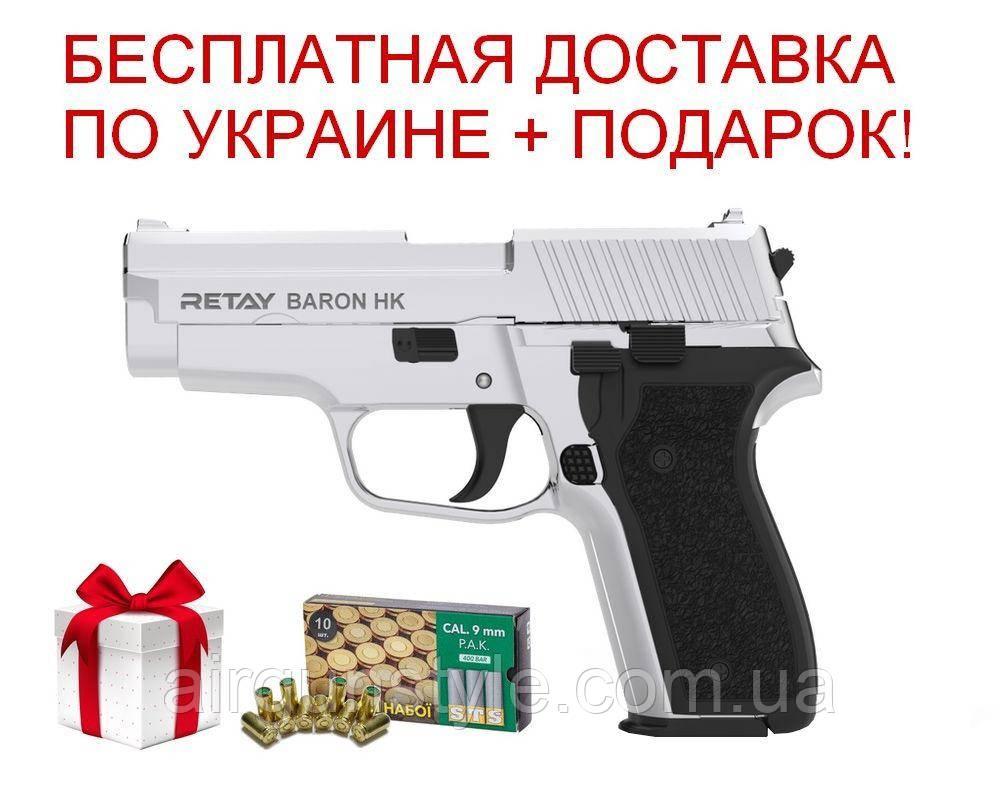 Пистолет стартовый Retay Baron HK (Nickel) 9мм