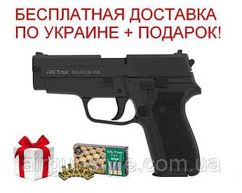 Пистолет стартовый Retay Baron HK (Black) 9мм