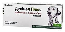 Дехинел плюс таблетки со вкусом мяса для собак 1 таблетка (KRKA)