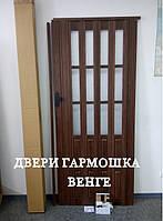 Двери гармошка полуостеклённые венге  86х203, Более 25 цветов. Межкомнатные двери гармошка. Доставка.