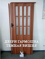 Двери гармошка полуостеклённые вишня темная  86х203, Более 20 цветов. Межкомнатные двери гармошка. Доставка.