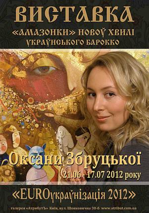 Картина  «Київ.На узвозі» (2016) Оксана Збруцкая , фото 2