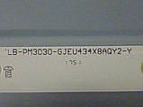 Светодиодные LED-линейки LB-PM3030-GJEU434X8AQY2-Y (матрица TPT430H3-FHBN10.K)., фото 3