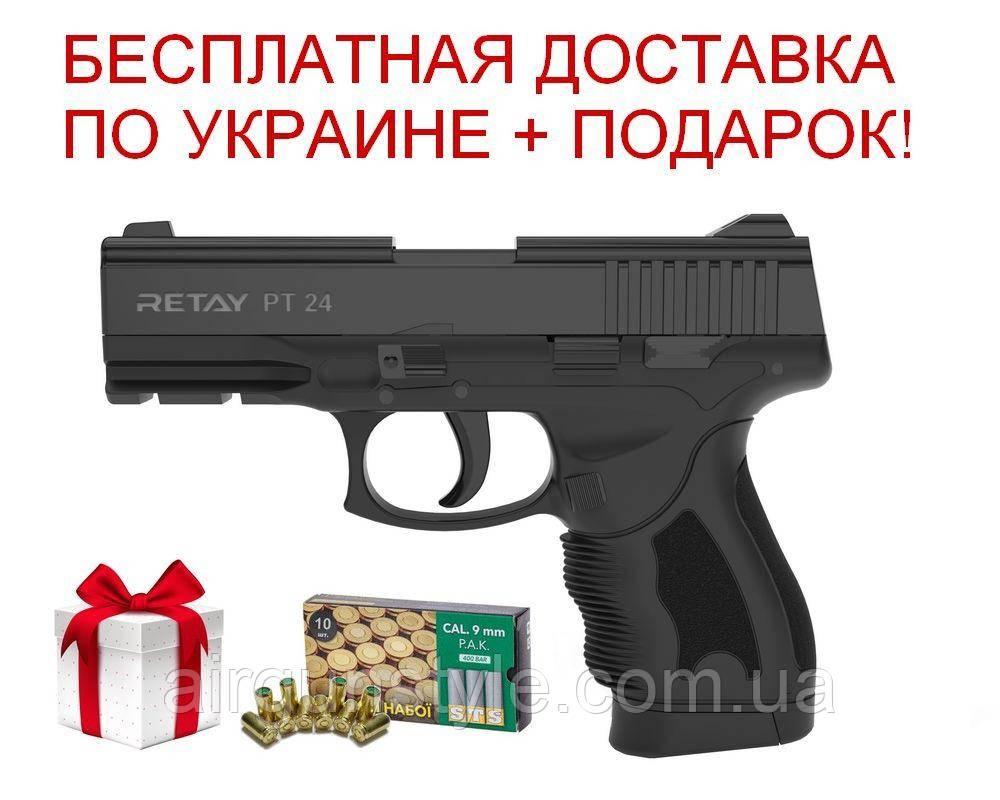 Пістолет стартовий Retay PT24 (Black) 9мм