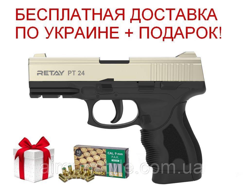 Пистолет стартовый Retay PT24 (Satin) 9мм