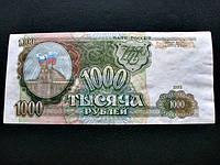 Банкнота 1000 рублей России 1993 года, фото 1