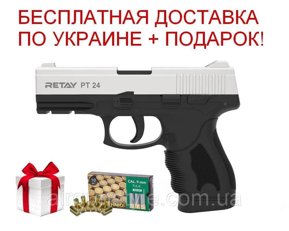 Пістолет стартовий Retay PT24 (Chrom) 9мм