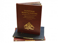 Альбом-книга для 2, 5,10 руб.  200-летия победы России в войне 1812 г.