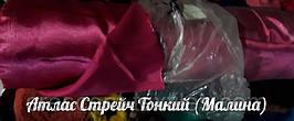 Стрейч Атлас Тонкий (Малина)