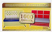 Подарочный сертификат на мягкую мебель