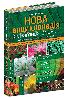 Нова енциклопедія кімнатних рослин. Цвєткова Марія