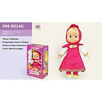 Говорящая кукла Маша ММ-8014 U (реагирует на положения, без упаковки) (Маша и медведь), украинский язык
