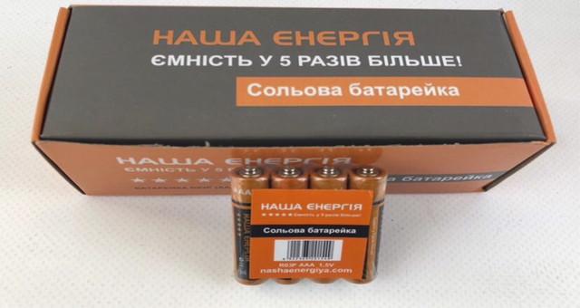 Батарейки наша енергия ААА (4шт)