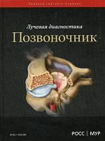 Росс Дж.С., Мур К.Р. Лучевая диагностика. Позвоночник