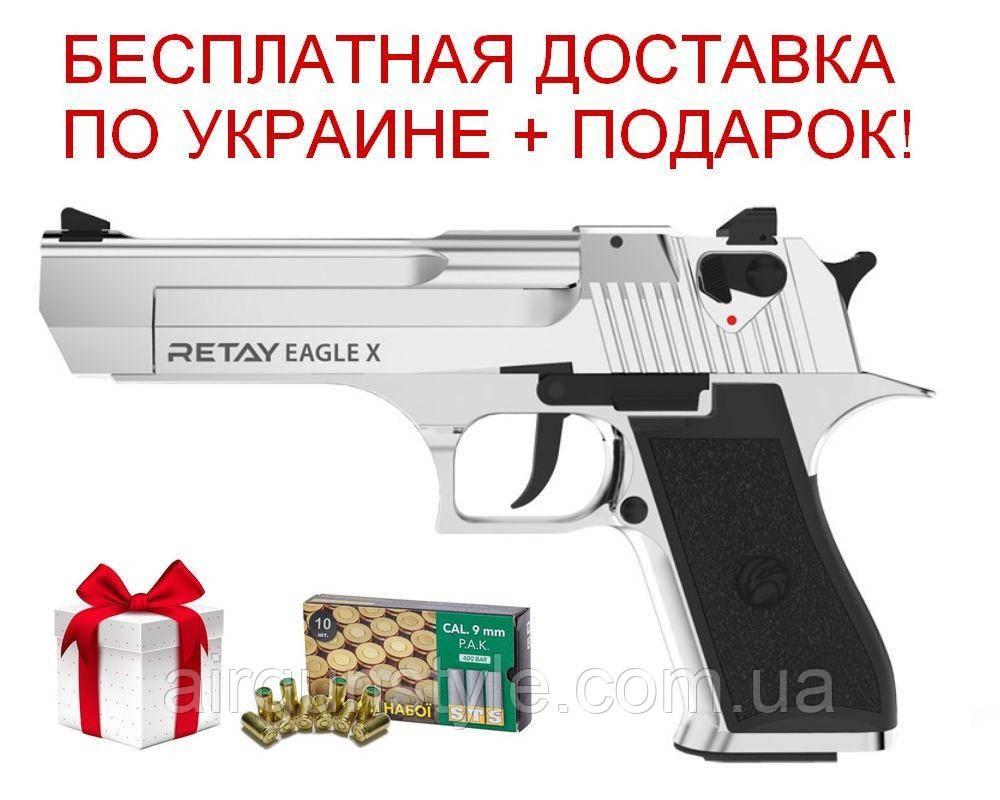 Пистолет стартовый Retay Eagle X (Nickel) 9мм