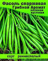 Семена Фасоль спаржевая Грибной Аромат, зеленая, кустовая / 100 г
