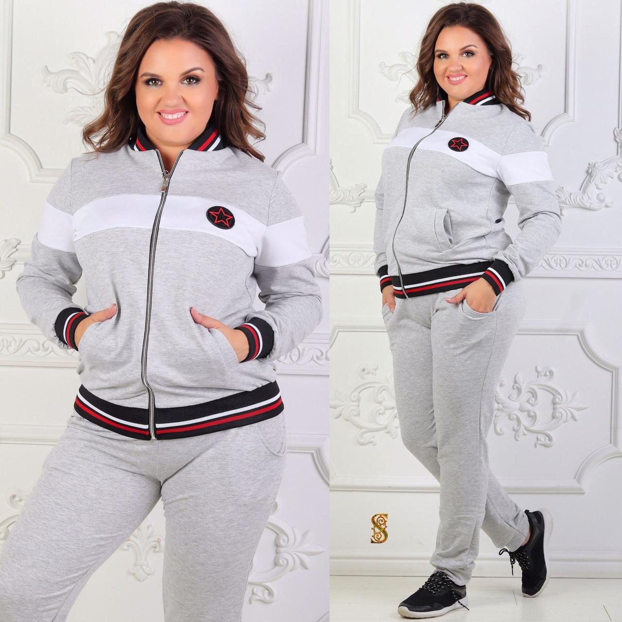 Женский трикотажный спортивный костюм: кофта бомбер и штаны, батал большие размеры