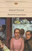 Повести и рассказы (БВЛ). Алексей Толстой