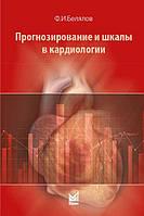 Белялов  Ф.И. Прогнозирование и шкалы в кардиологии