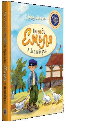 Пригоди Еміля з Льонеберґи. Книга Астрід Ліндґрен