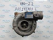 Турбина VAG 2.2i 035145703l
