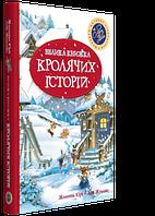 Велика книжка кролячих історій (зимова обкладинка). Женев'єва Юр'є