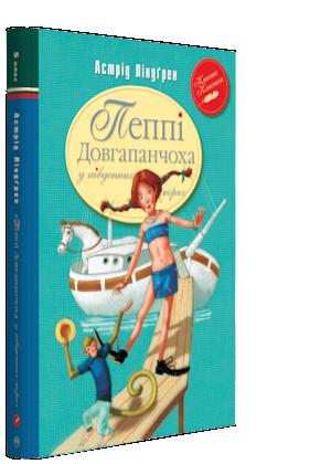 Пеппі Довгапанчоха в південних морях. Книга 3. Астрід Ліндґрен