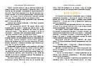 Пеппі Довгапанчоха в південних морях. Книга 3. Астрід Ліндґрен, фото 3