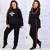 Женский зимний трикотажный спортивный костюм с аппликацией из пайетки, батал большие размеры, фото 6