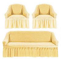 Чехол для мебели (диван + 2 кресла) кремовый (1)