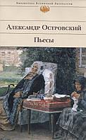 Пьесы (БВЛ). Александр Островский