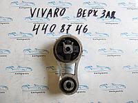 Подушка двигателя верхняя Vivaro 1.9CDTI, 4408746, 91166683