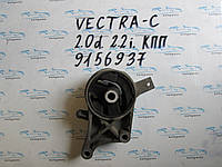 Подушка двигателя передняя Vectra C 2.2 16V, 9156937