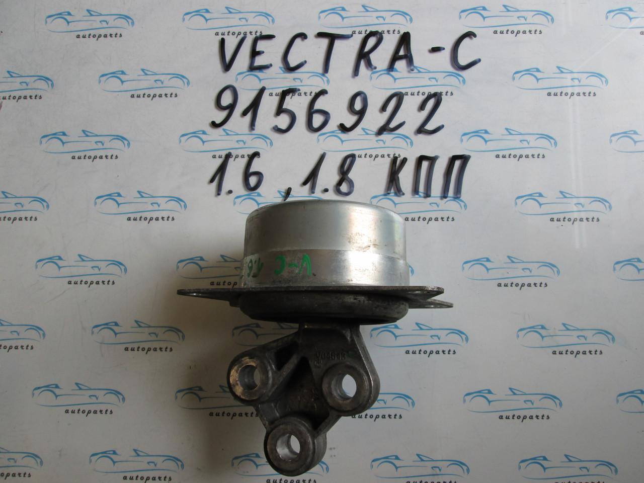 Подушка двигателя левая Vectra C 1.6, 1.8, 9156922, 13207577