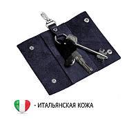 Ключница синяя из натуральной итальянской кожи на кнопках