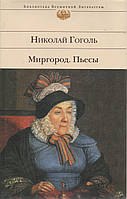 Миргород. Пьесы (БВЛ). Николай Гоголь